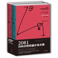 2081:冯内古特短篇小说全集(全2册)/中信出版社 冯内古特短篇小说读本