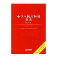 【二手书旧书8成新】中华人民共和国刑法注释本 法律出版社法规中心 9787503693472