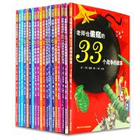 (19册)(彩色)老师也偷窥的33个秘密   名著文学书籍畅销书外国中国儿童文学少儿小说校园课外书系列9-12岁阅读