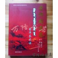 【二手旧书85成新】普洱府贡茶 ---- 普洱茶史话 /周斌星 沈阳出版社