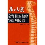 韦以宗论脊柱亚健康与疾病防治韦春德 等北京科学技术出版社9787530434864