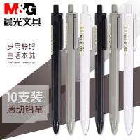 10只装晨光本味系列自动笔铅笔0.5/0.7mm自动铅笔小学生活动铅笔