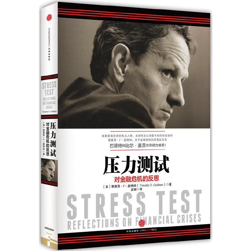 压力测试:对金融危机的反思 拯救美国经济的焦点人物、美国财政部长 蒂莫西·F·盖特纳关于金融危机的亲笔反思录。