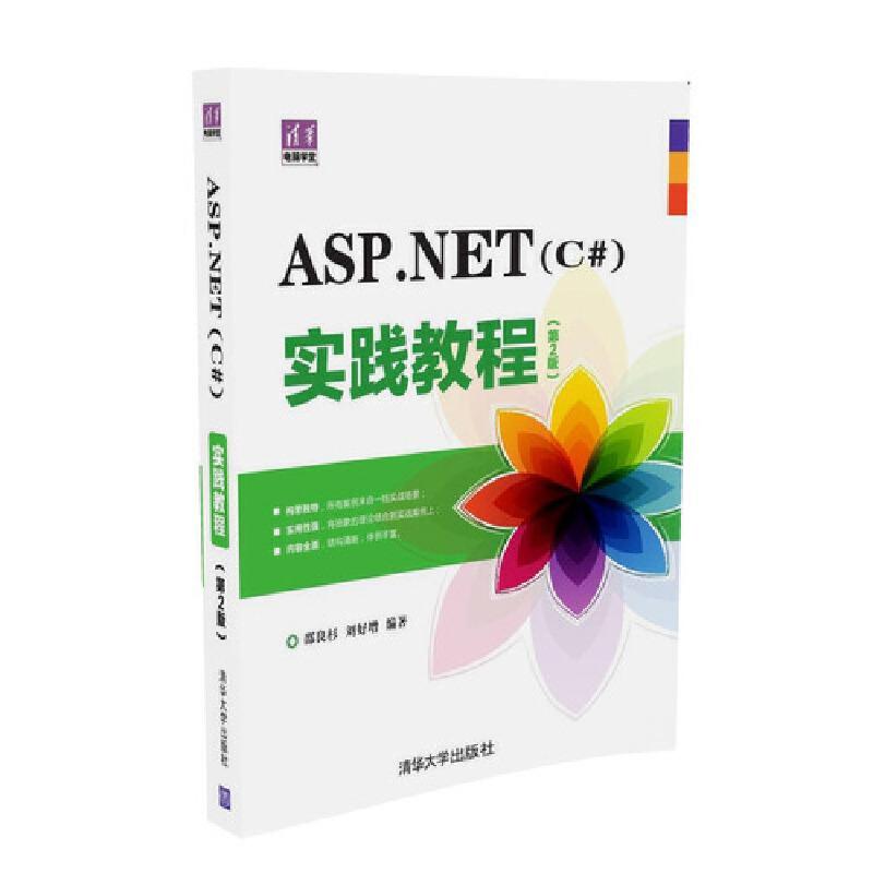 ASP.NET(C#)实践教程(第2版) 大量内容来自实际的开发项目,针对初、中级读者量身订做,由浅入深地介绍与ASP.NET有关的知识