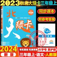 北大绿卡三年级上册语文人教版小学同步课本讲解练习题单元期末检测2021秋