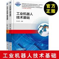 全2册 工业机器人技术基础+ABB工业机器人现场编程 张超 刘小波 工业机器人编程技能教程 高职高专教材 机器人设计制