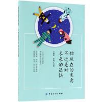 你现在的焦虑,不过是对未来的恐惧 王磊荣//许成才 心理学社科 中国纺织出版社