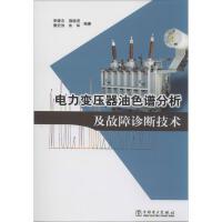 电力变压器油色谱分析及故障诊断技术 中国电力出版社
