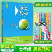 奥数教程七年级数学资料书第7版7年级上下册数学奥赛书初一上册下册通用数学竞赛练习辅导书