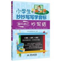 水利水电:小学生抄抄写写学音标:循环速记抄写纸
