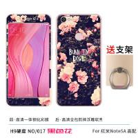 小米红米note5A高配版卡通图案手机壳红迷5A高配送钢化膜支架mee5A硅胶软壳redminote