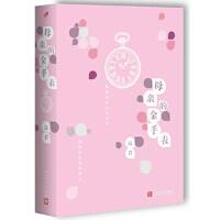 【旧书二手书9成新】母亲的金手表 琦君 9787020112340 人民文学出版社