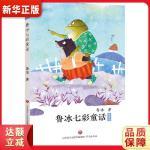 鲁冰七彩童话 青色卷 鲁冰 9787548835714 济南出版社 新华书店 品质保障