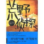 荒野侦探 (智)波拉尼奥,杨向荣 上海人民出版社 9787208085695