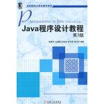 Java程序设计教程 第3版