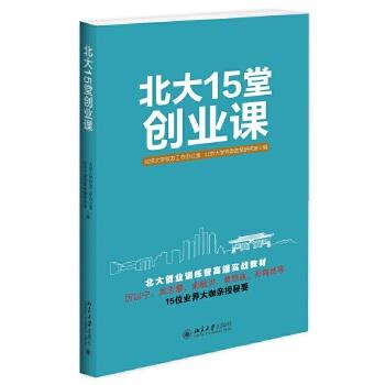 北大15堂创业课(pdf+txt+epub+azw3+mobi电子书在线阅读下载)