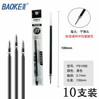 BAOKE/宝克 PS106E-10中性笔芯/黑色10支装 0.7mm走珠笔碳素笔签字笔替换替芯学生考试练字专用学生文