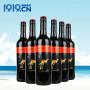 【1919酒类直供】黄尾袋鼠解百纳赤霞珠红葡萄酒750ml 6瓶
