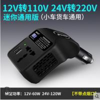 12V24V通用车载转220V点烟器升压插座汽车充电器电源转换器