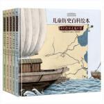 中国国家博物馆儿童历史百科绘本(5册)我们怎样走遍世界 家我们从哪里来 商贸从贝壳到丝绸 大河我们的开始 我们祖先的餐