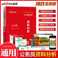 中公教育2022公务员考试专项教材:资料分析