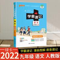 2022版pass 绿卡图书学霸速记九年级语文RJ版 学霸速记漫画图解/速查速记