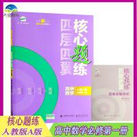 2021版核心题练高中数学人教版A版必修第一册 高中数学核心题练