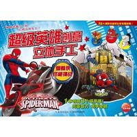 超级英雄创意立体手工:蜘蛛侠终极挑战