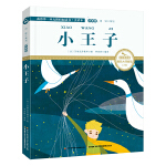 小王子 彩绘注音 国际插画家倾情创作 中国播音主持金话筒奖得主全书朗读(有声)