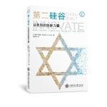 第二硅谷:以色列的创新力量(精)