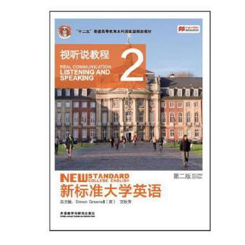 新标准大学英语视听说教程2(第二版)(含dvd-rom)含验证码大学英语教材图片