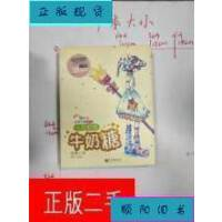 【二手旧书9成新】牛奶糖 纯爱小说