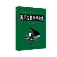 肖邦经典钢琴曲集