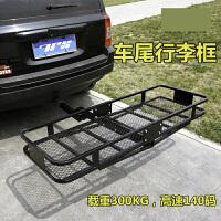 汽车车尾行李框筐拖车方口钩拖车架篮车载行李架SUV越野改装