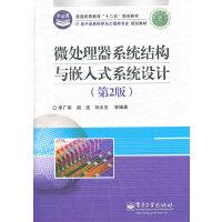 【旧书二手书8成新包邮】微处理器系统结构与嵌入式系统设计(第2版李广军电子工业出版 李【正版】
