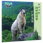 羚牛的故事(绿野寻踪) 雍严格,孙晋强;蒲春举 摄影 中国林业出版社