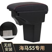 海马S5青春版扶手箱原装改装S5young专用中央手扶配件装饰免打孔