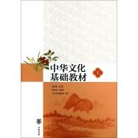 中华文化基础教材-上9787101094688中华书局陈训章