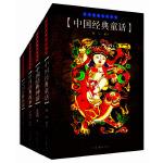 原汁原味的传统文化:中国最经典系列2(套装共4册)