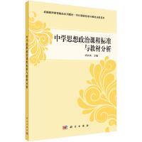 中学思想政治课程标准与教材分析