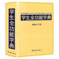 学生全功能字典-精编大字本 说词解字辞书研究中心 9787513813556