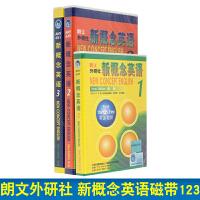 新概念英语磁带全套1-3册(新概念课文同步音频录音磁带)新概念英语1新概念英语2磁带新概念英语册磁带第二册磁带教材 全