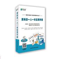 资料员一人一本实用手册建筑工程资料专业基础知识全国通用