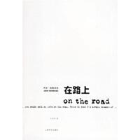 在路上 [美] 杰克・凯鲁亚克,王永年 9787532740260 上海译文出版社