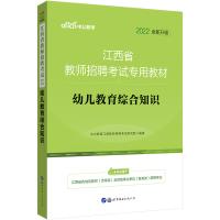 中公教育2020江西省教师招聘考试用书:幼儿教育综合知识
