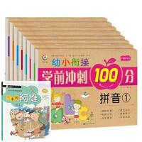 *畅销书籍*幼小衔接 学前冲刺100分:数学1+数学2+数学3+数学4+拼音1+拼音2+语言1+语言2(8册套装) 赠