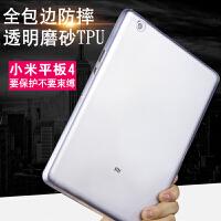 小米平板4plus透明套米pad4 4G LTE平板电脑保护套小米平板电脑2/3防摔套透明硅胶套小米