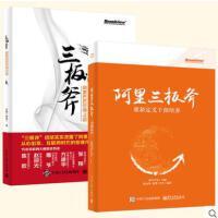 【2册】阿里三板斧 重新定义干部培养+三板斧*管理之道 阿里三板斧课程设计者 写给想具备更强领导力的行业精英和管理者