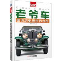 L正版老爷车:图说历史级世界名车 陈新亚 9787111622437 机械工业出版社