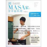 【新�A自�I】到MASA家�W幸福料理,河南科�W技�g出版社,(日)MASA